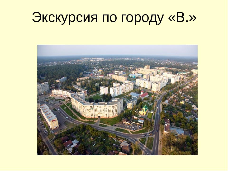 Экскурсия по городу «В.»