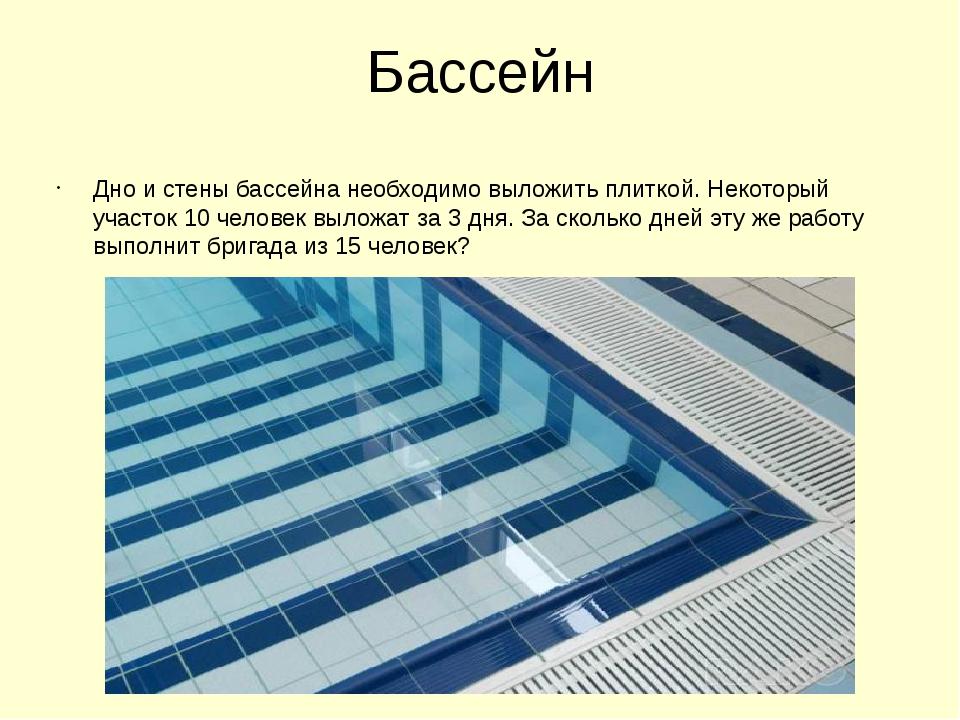 Бассейн Дно и стены бассейна необходимо выложить плиткой. Некоторый участок 1...