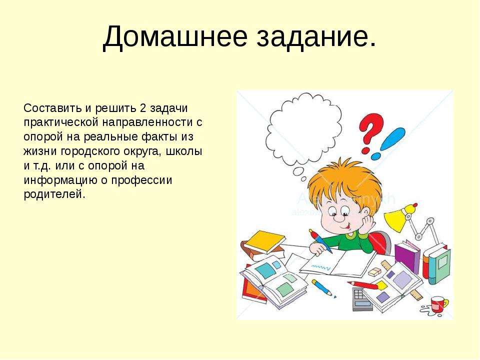 Домашнее задание. Составить и решить 2 задачи практической направленности с о...