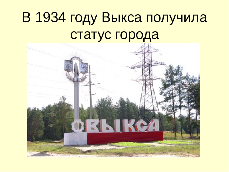 В 1934 году Выкса получила статус города