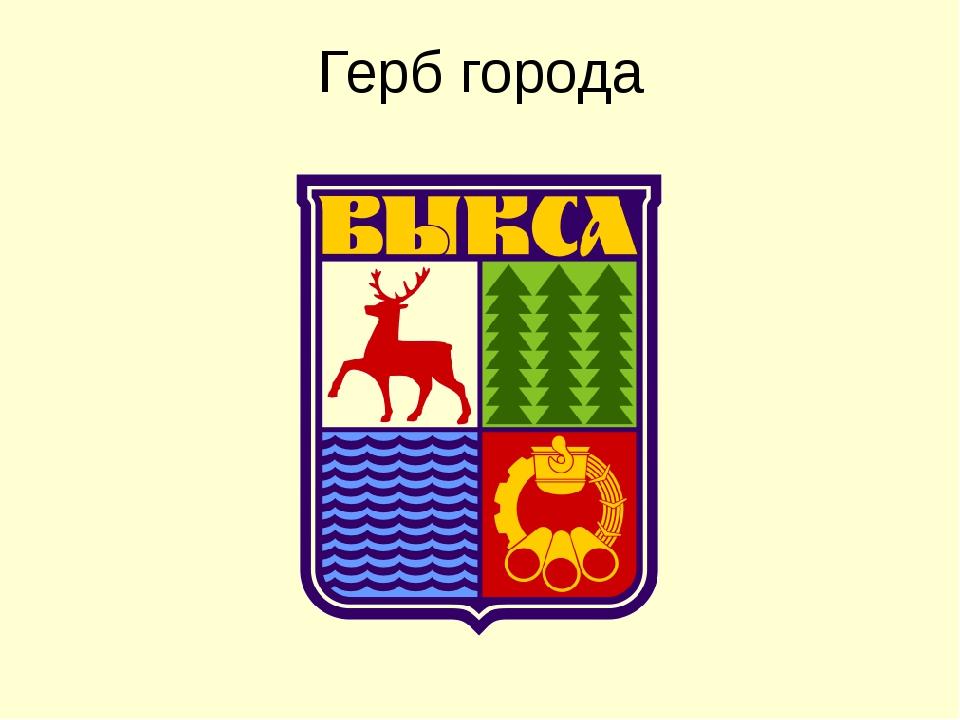 Герб города