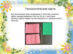 Для выполнения розы необходимо 2 заготовки розового цвета, каждая размером 10