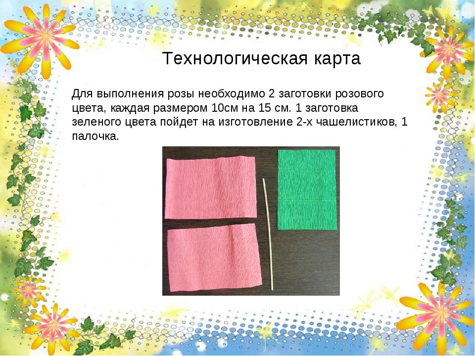 Для выполнения розы необходимо 2 заготовки розового цвета, каждая размером 10...