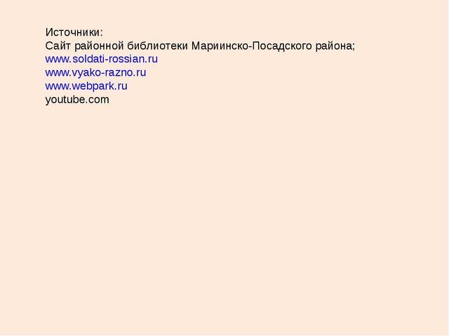 Источники: Сайт районной библиотеки Мариинско-Посадского района; www.soldati-...