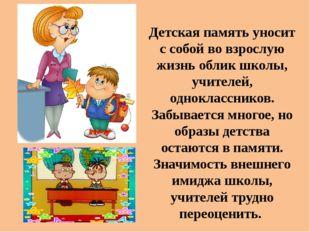 Детская память уносит с собой во взрослую жизнь облик школы, учителей, однок