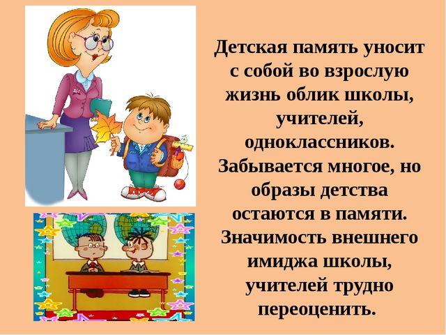 Детская память уносит с собой во взрослую жизнь облик школы, учителей, однок...
