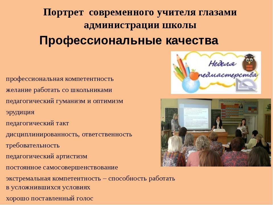 Портрет современного учителя глазами администрации школы профессиональная ком...