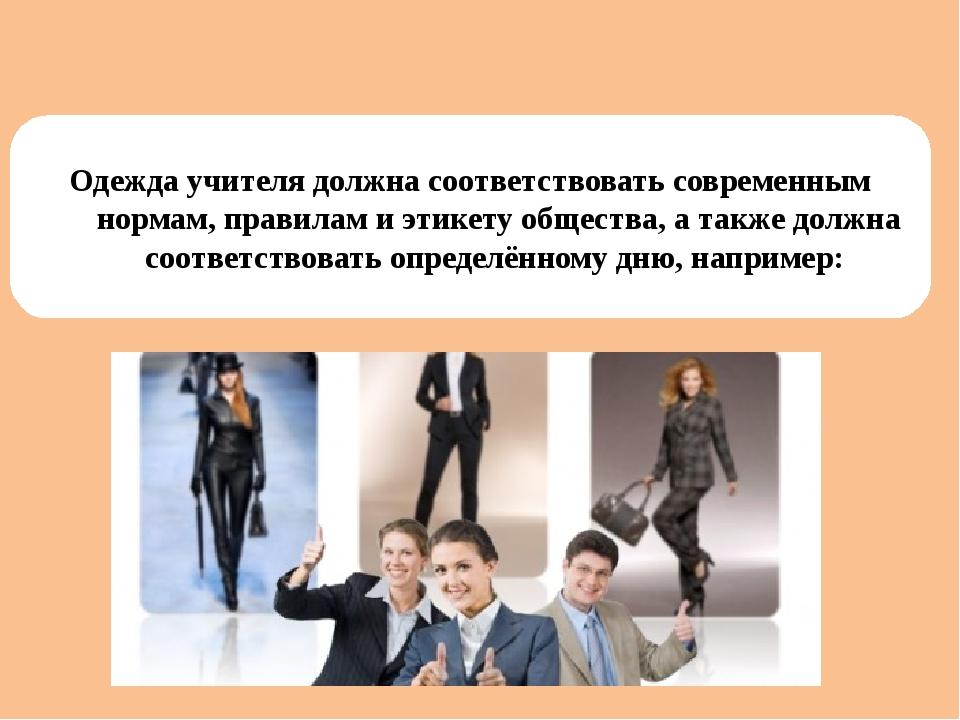 Одежда учителя должна соответствовать современным нормам, правилам и этикету...