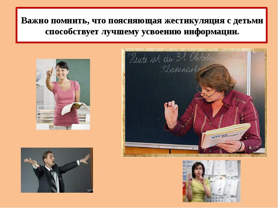 Важно помнить, что поясняющая жестикуляция с детьми способствует лучшему усв...