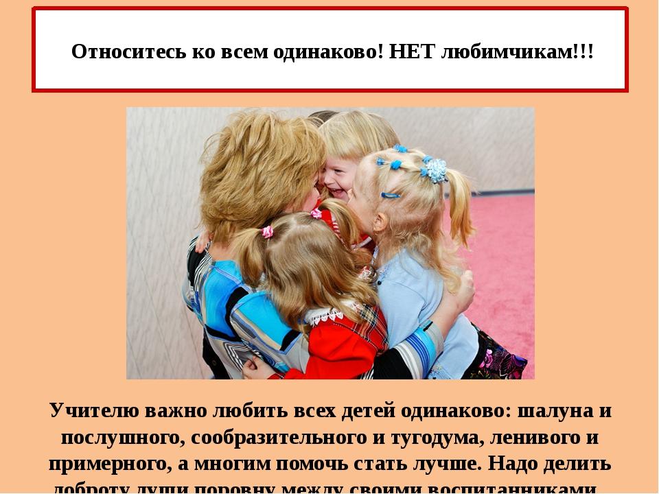 Учителю важно любить всех детей одинаково: шалуна и послушного, сообразительн...