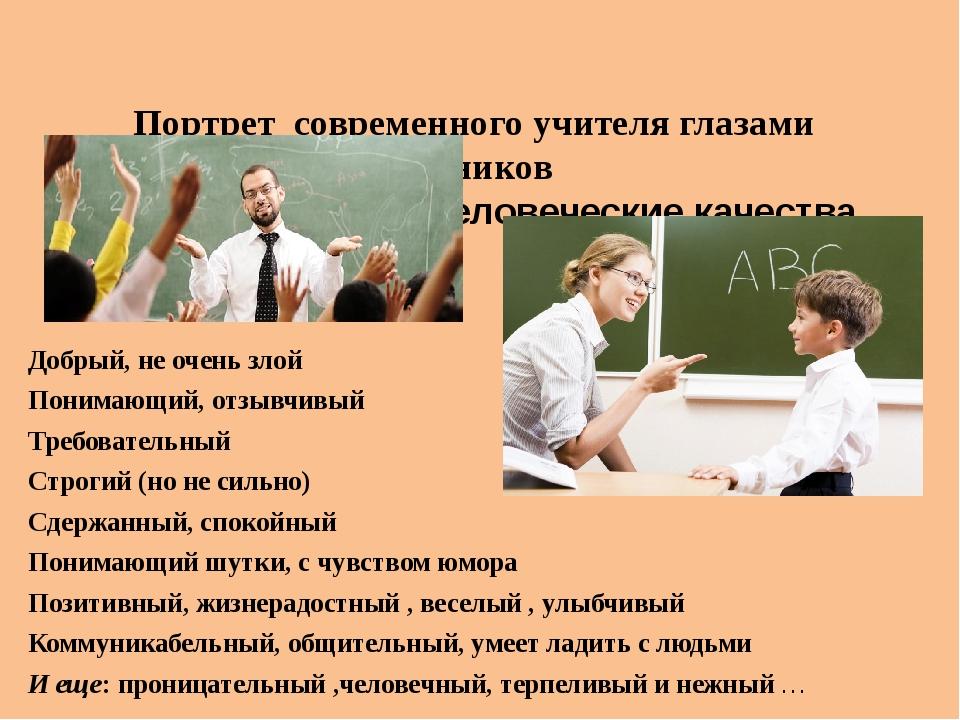 Портрет современного учителя глазами учеников Черты характера, человеческие...