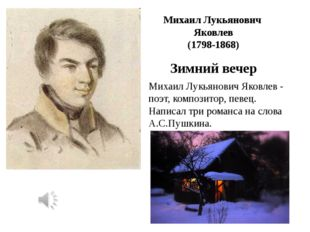 Михаил Лукьянович Яковлев (1798-1868) Михаил Лукьянович Яковлев - поэт, компо