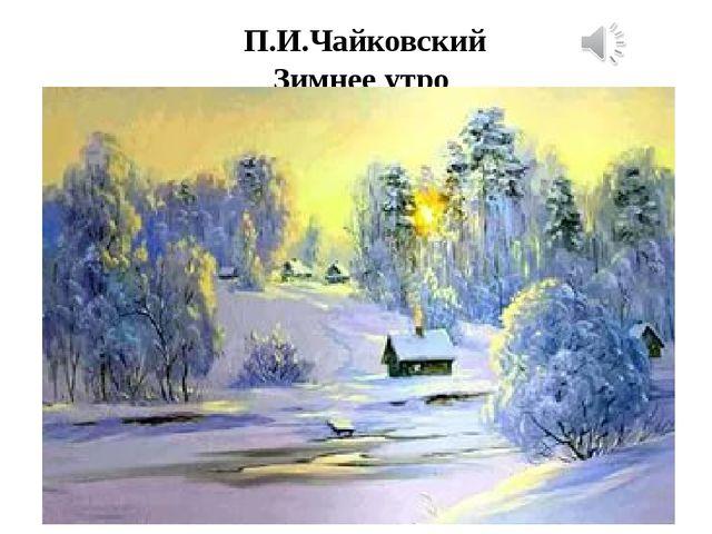 П.И.Чайковский Зимнее утро