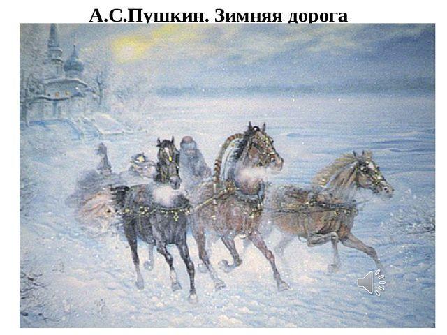 А.С.Пушкин. Зимняя дорога