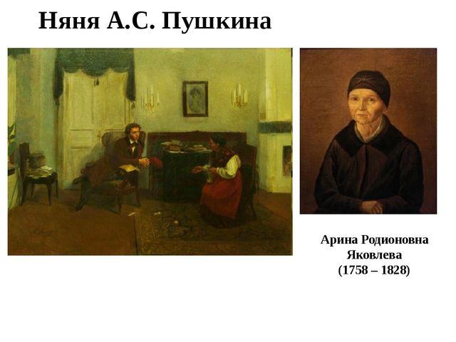Няня А.С. Пушкина Арина Родионовна Яковлева (1758 – 1828)