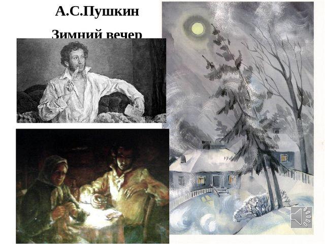 А.С.Пушкин Зимний вечер