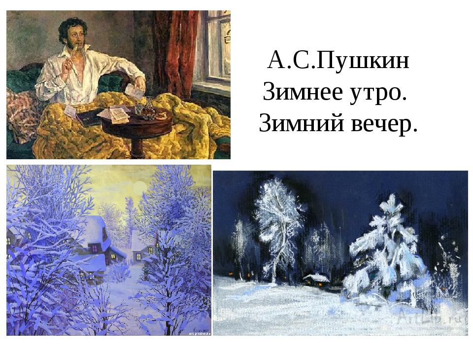 А.С.Пушкин Зимнее утро. Зимний вечер.