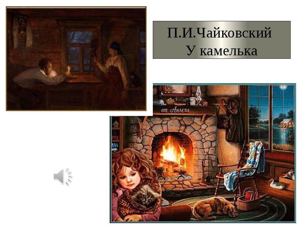 П.И.Чайковский У камелька