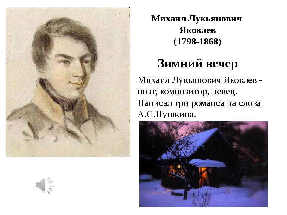 Михаил Лукьянович Яковлев (1798-1868) Михаил Лукьянович Яковлев - поэт, компо...
