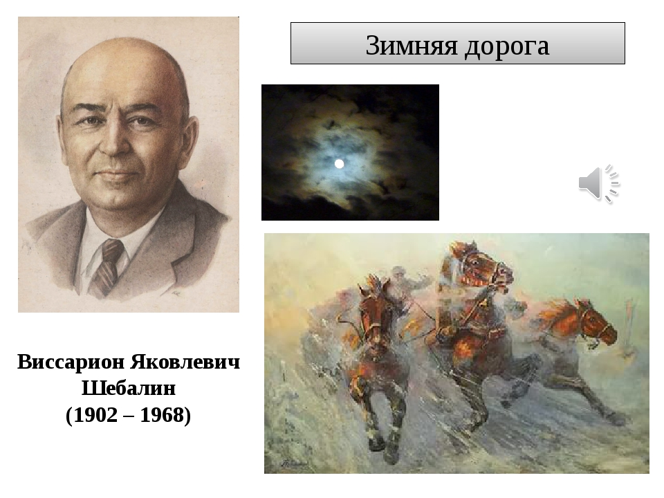 Виссарион Яковлевич Шебалин (1902 – 1968) Зимняя дорога