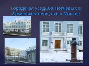 Городская усадьба Тютчевых в Армянском переулке в Москве