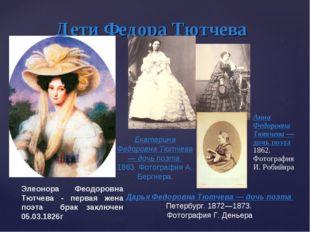 Дети Федора Тютчева Элеонора Феодоровна Тютчева - первая жена поэта брак зак