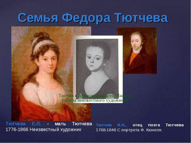 Семья Федора Тютчева Тютчева Е.Л. - мать Тютчева 1776-1866 Неизвестный худож...