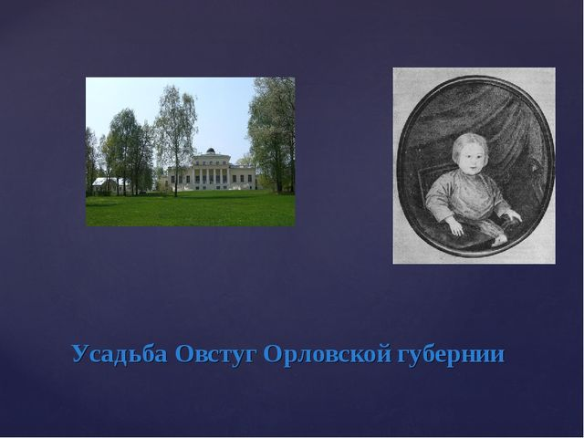 Усадьба Овстуг Орловской губернии