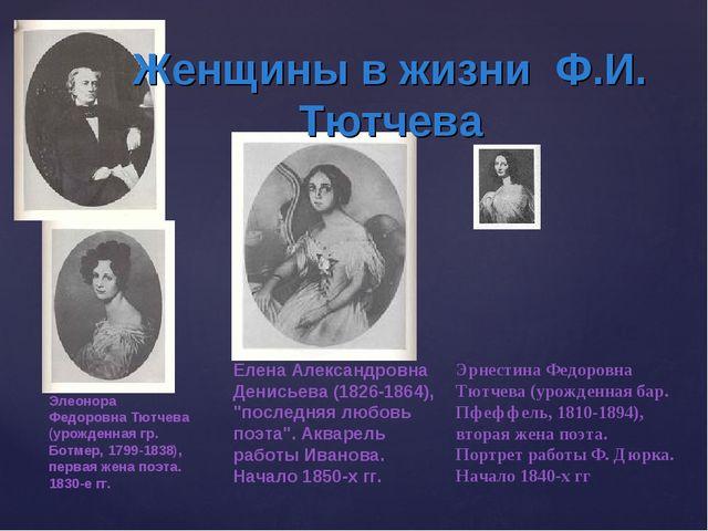 Элеонора Федоровна Тютчева (урожденная гр. Ботмер, 1799-1838), первая жена по...