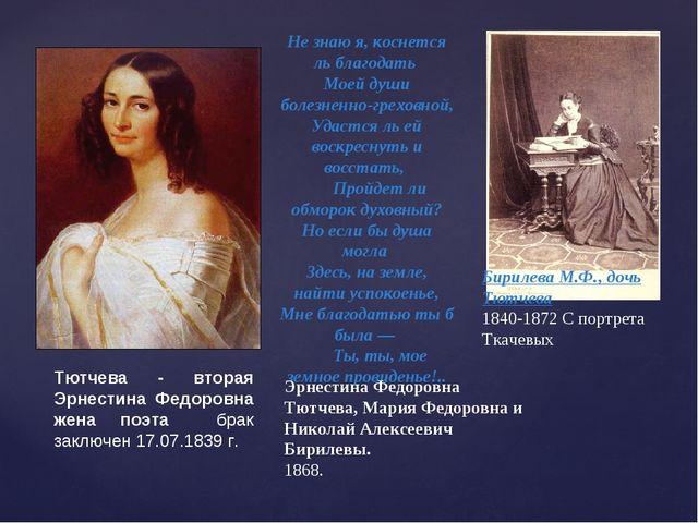 Тютчева - вторая Эрнестина Федоровна жена поэта брак заключен 17.07.1839 г. Н...