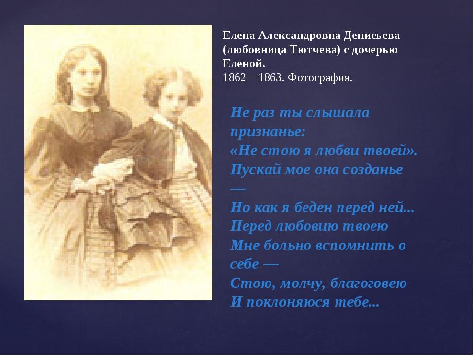 Елена Александровна Денисьева (любовница Тютчева) с дочерью Еленой. 1862—1863...