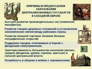 ПРИЧИНЫ И ПРЕДПОСЫЛКИ ОБРАЗОВАНИЯ ЦЕНТРАЛИЗОВАННЫХ ГОСУДАРСТВ В ЗАПАДНОЙ ЕВРО