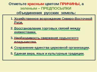 Отметьте красным цветом ПРИЧИНЫ, а зеленым – ПРЕДПОСЫЛКИ объединения русских