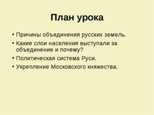 План урока Причины объединения русских земель. Какие слои населения выступали