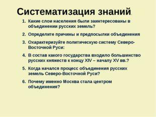 Какие слои населения были заинтересованы в объединении русских земель? Опреде