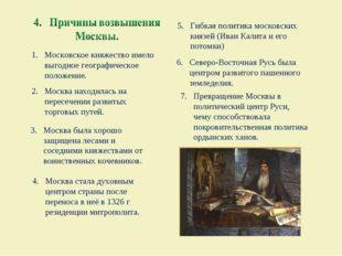 Московское княжество имело выгодное географическое положение. Москва находила