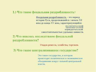 Феодальная раздробленность – это период истории Руси, продолжавшийся с начала