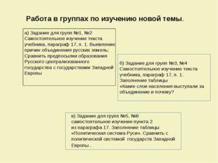 Работа в группах по изучению новой темы. a) Задание для групп №1, №2 Самосто