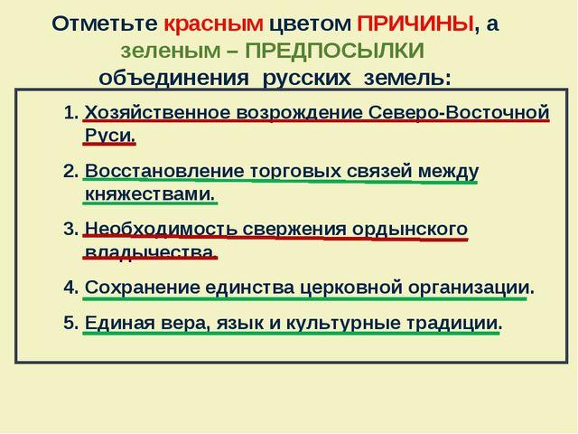Отметьте красным цветом ПРИЧИНЫ, а зеленым – ПРЕДПОСЫЛКИ объединения русских...