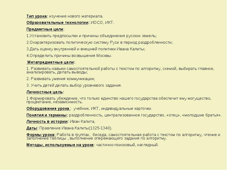 Тип урока: изучение нового материала. Образовательные технологии: ИОСО, ИКТ....