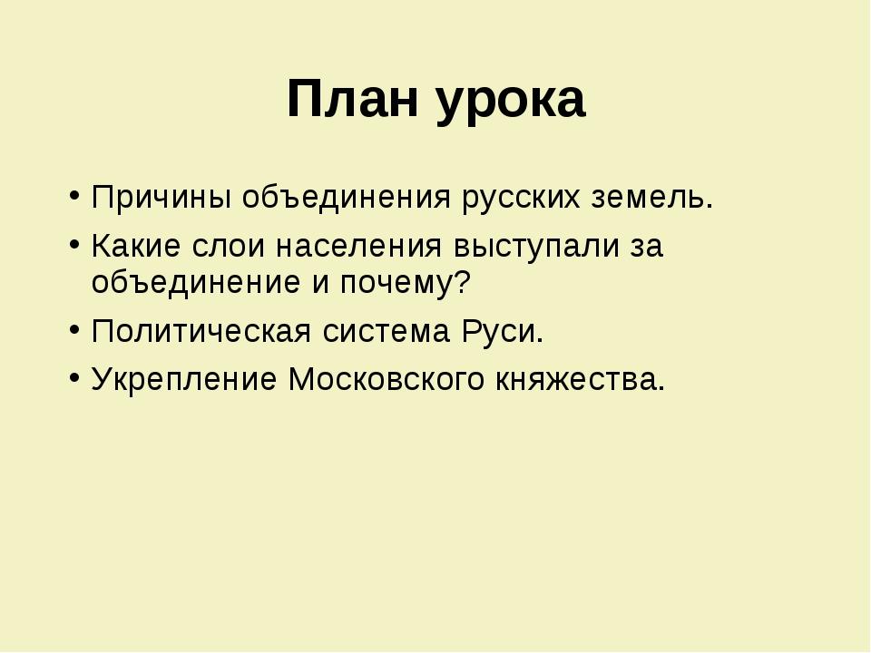 План урока Причины объединения русских земель. Какие слои населения выступали...