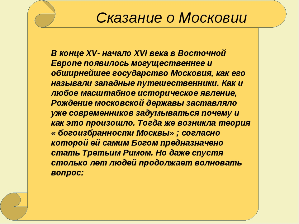 В конце XV- начало XVI века в Восточной Европе появилось могущественнее и обш...