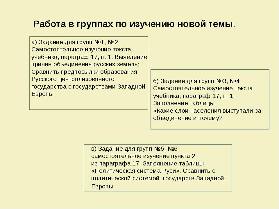 Работа в группах по изучению новой темы. a) Задание для групп №1, №2 Самосто...