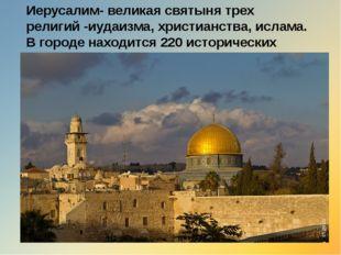 Иерусалим- великая святыня трех религий -иудаизма, христианства, ислама. В го