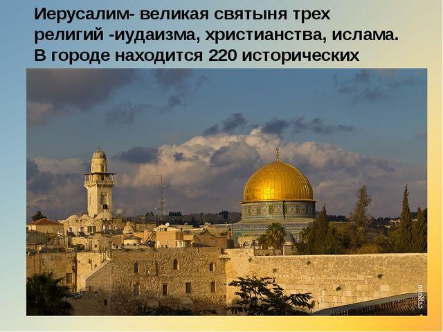 Иерусалим- великая святыня трех религий -иудаизма, христианства, ислама. В го...