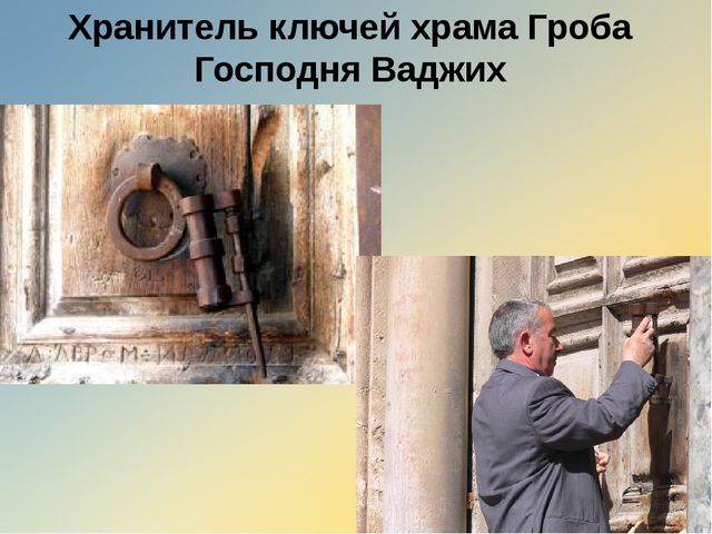 Хранитель ключей храма Гроба Господня Ваджих
