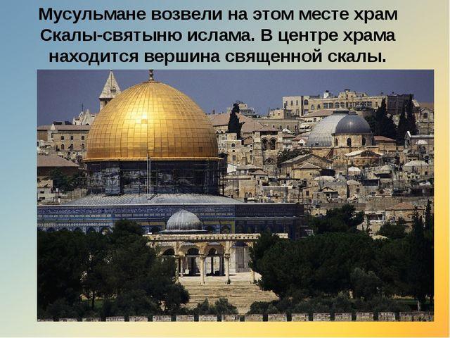 Мусульмане возвели на этом месте храм Скалы-святыню ислама. В центре храма на...