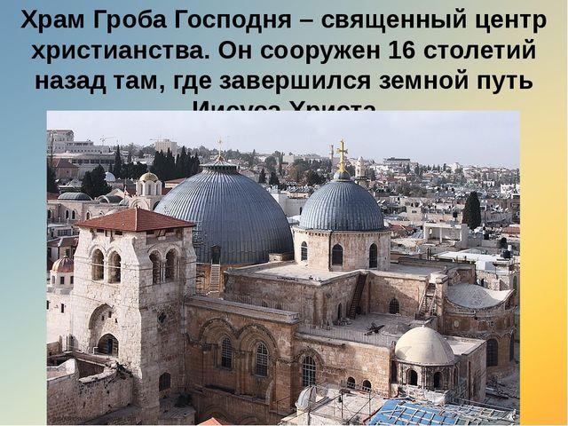Храм Гроба Господня – священный центр христианства. Он сооружен 16 столетий н...