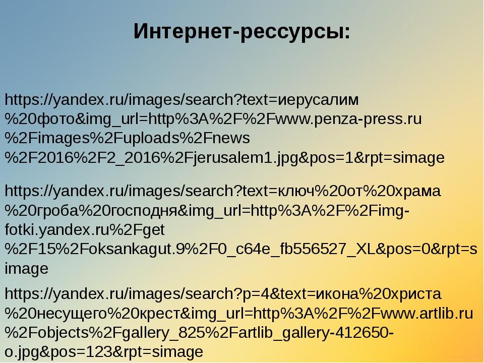 Интернет-рессурсы: https://yandex.ru/images/search?text=ключ%20от%20храма%20г...