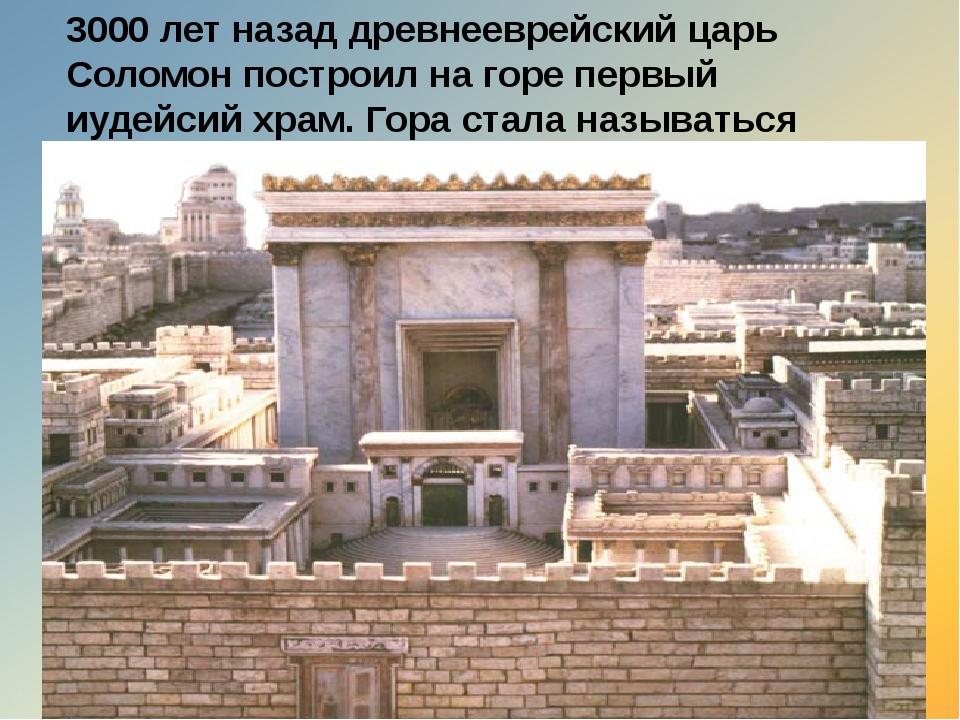 3000 лет назад древнееврейский царь Соломон построил на горе первый иудейсий...